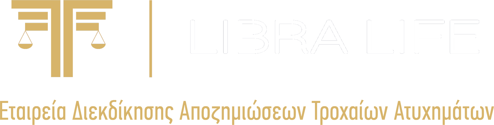 Libra Life - Αποζημίωση τροχαίων ατυχημάτων